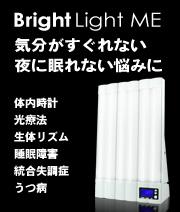 ブライトライトME